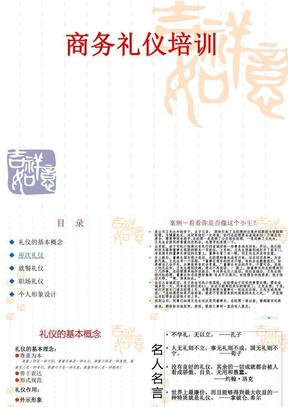 商务礼仪座次礼仪-资深礼仪专家陈慧华推荐.ppt