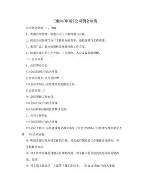 [通知/申请]公司例会制度.doc