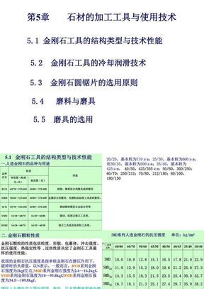 石材工艺学笫五章__石材的加工工具与使用技术.ppt