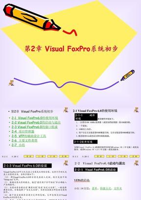 刘丽VFP书配套PPT第2章 Visual FoxPro系统初步 .ppt