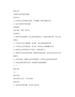 小班图书区区域活动教案.doc