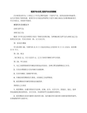 租赁汽车合同_租赁汽车合同模板.docx