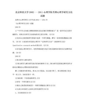 北京师范大学2002——2011心理学院考博心理学研究方法试题.doc