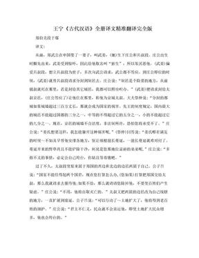 王宁《古代汉语》全册译文精准翻译完全版.doc