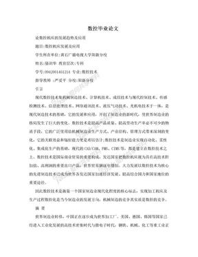 数控毕业论文.doc