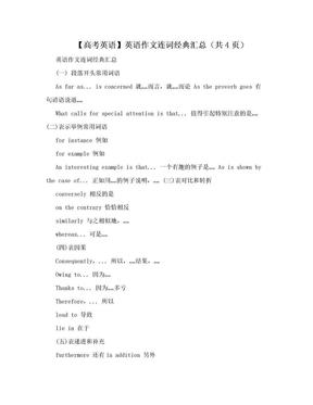 【高考英语】英语作文连词经典汇总(共4页).doc