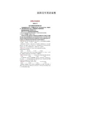 沈阳吴军英语家教.doc