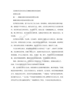 [汉朝历代皇帝及皇后]揭秘汉朝皇帝是如何迎娶皇后的.doc