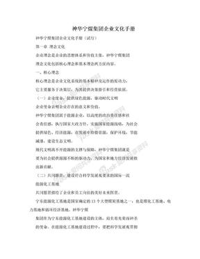 神华宁煤集团企业文化手册.doc