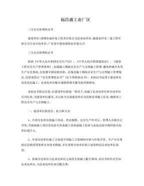 三方安全管理协议书.doc