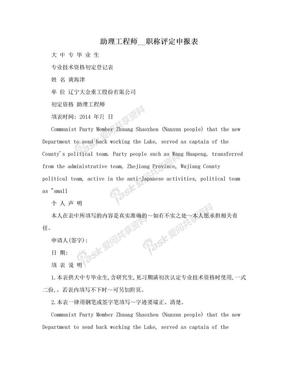 助理工程师__职称评定申报表.doc