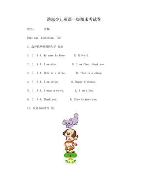 洪恩少儿英语一级期末考试卷.doc