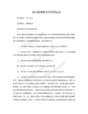 幼儿园消防安全培训记录.doc