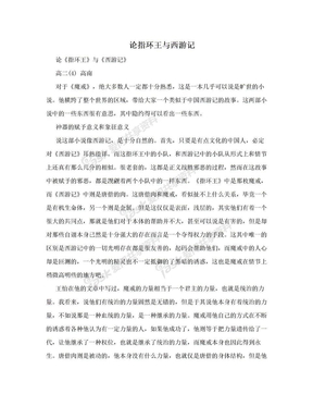 论指环王与西游记.doc