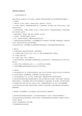 超高档白酒市场营销方案.doc