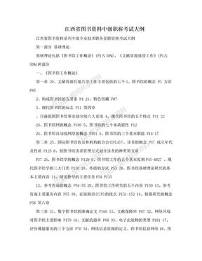 江西省图书资料中级职称考试大纲.doc