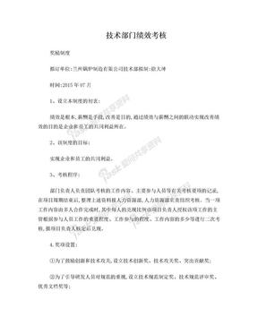技术部门绩效考核奖励制度.doc