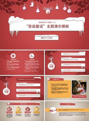 圣诞童话通用主题PPT模板.ppt