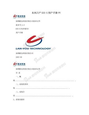 东风日产E3S-S用户手册PV.doc