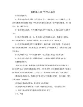 如何提高初中生学习成绩.doc