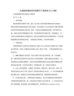人教版新课标四年级数学下册教案55(上缴).doc