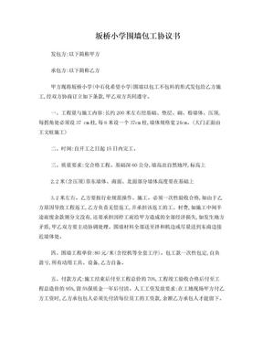 坂桥小学围墙包工协议书.doc