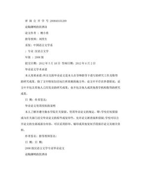 论陶渊明的饮酒诗毕业论文.doc