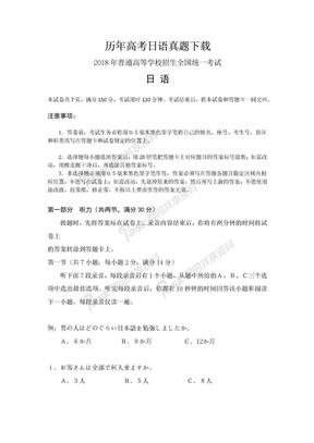 19-历年高考日语真题下载.docx