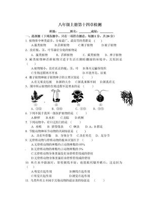 苏教版生物八年级上册-第十四章检测题.doc