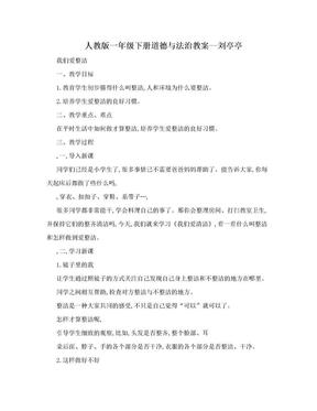 人教版一年级下册道德与法治教案--刘亭亭.doc