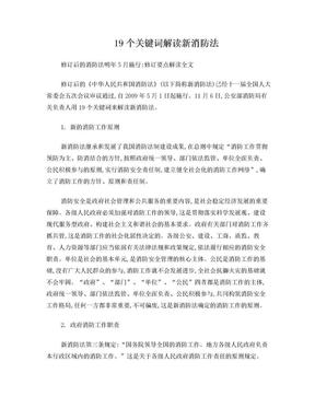 新消防法解读.doc