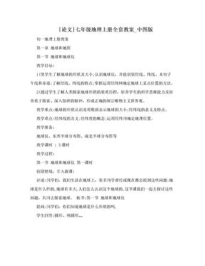 [论文]七年级地理上册全套教案_中图版.doc