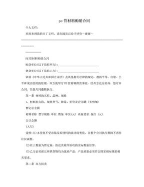 pe管材料购销合同.doc