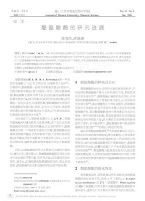 酪氨酸酶的研究进展.pdf