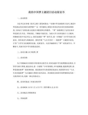 我的中国梦主题团日活动策划书.doc