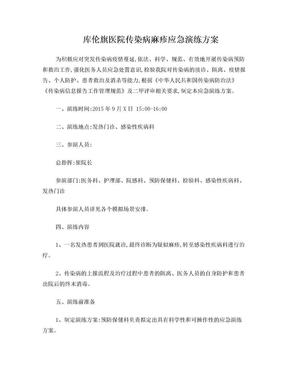 2015年传染病应急演练方案.doc