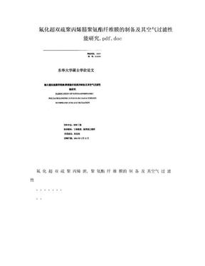 氟化超双疏聚丙烯腈聚氨酯纤维膜的制备及其空气过滤性能研究.pdf.doc.doc