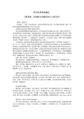 四川水煮鱼的做法(附老油、红汤配.doc