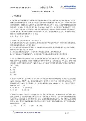 sykjsw(网校试验班模拟1).doc