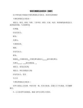 专利代理委托合同范本【推荐】.docx