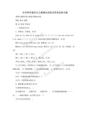 小学四年级语文上册期末试卷及答案北师大版.doc