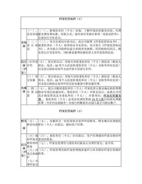 档案托管流程.doc