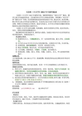 《意林·小文学》2012年全新约稿函.doc