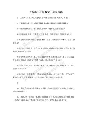 青岛版三年级数学下册智力题.doc