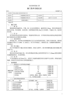 技术交底施工技术交底记录(预制桩).doc