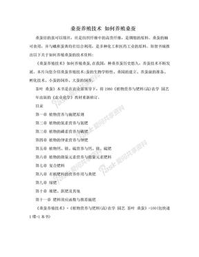 桑蚕养殖技术 如何养殖桑蚕.doc