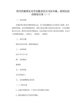 活动策划策划.doc