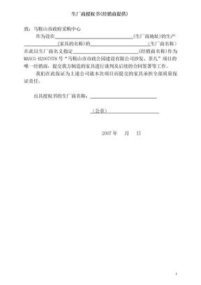 生厂商授权书(经销商提供)