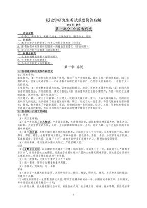 历史学重要名解简答.doc