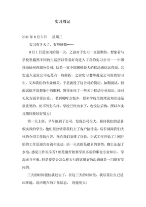 移动实习周记文档.doc